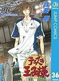テニスの王子様 36 (ジャンプコミックスDIGITAL)
