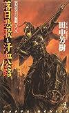 落日悲歌・汗血公路 ―アルスラーン戦記(3)(4) (カッパ・ノベルス)
