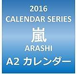 嵐 ARASHI 2016年 A2カレンダー 【初回限定特典付き】