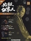 必殺仕事人DVDコレクション全国版(13) 2015年 11/24 号 [雑誌]