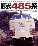 国鉄標準形特急車両 形式485
