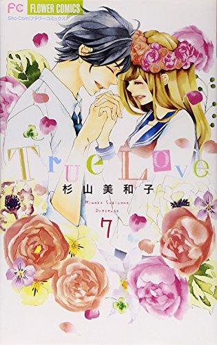 True Love 7 (少コミフラワーコミックス)