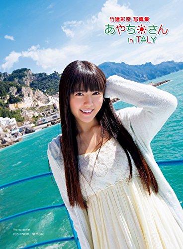 竹達彩奈 写真集 「あやちさん in ITALY」 (ぽにきゃんBOOKS)