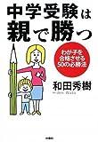 中学受験は親で勝つ (扶桑社文庫)