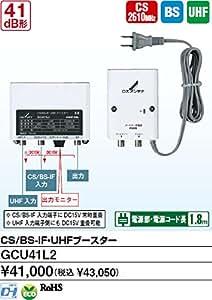 DXアンテナ CS/BS-IF・UHFブースター 41dB形 GCU41L2
