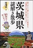 茨城県謎解き散歩 (新人物往来社文庫)