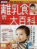 離乳食大百科―これ1冊で離乳食のすべてがわかる! (ベネッセ・ムック たまひよブックス たまひよ大百科シリーズ)