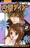 電撃デイジー(2) (フラワーコミックス)