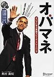 オバマネ オバマに学ぶ英語スピーチ・トレーニング