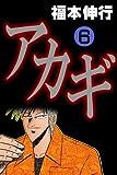 アカギ-闇に降り立った天才 6 (highstone comic)