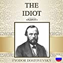 Idiot [Russian Edition] Audiobook by Fyodor Dostoyevsky Narrated by Vyacheslav Gerasimov