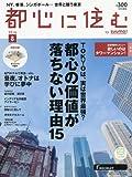 都心に住む by SUUMO (バイ スーモ) 2016年 8月号