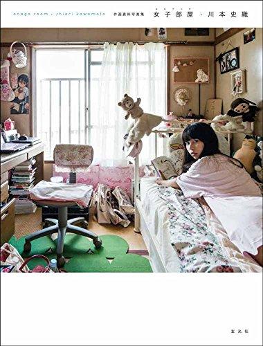 作画資料写真集 女子部屋