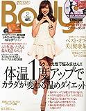 Body+ (ボディプラス) 2013年 02月号 [雑誌]