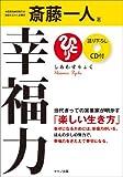 幸福力(しあわせりょく)[CD付き]