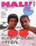 NALU ( ナルー ) 2010年 05月号 [雑誌]