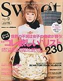 sweet (スウィート) 2009年 09月号 [ファッション雑誌]
