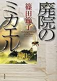 廃院のミカエル [単行本] / 篠田 節子 (著); 集英社 (刊)