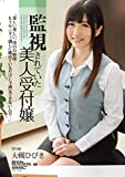 監視されていた美人受付嬢 大槻ひびき アタッカーズ [DVD]