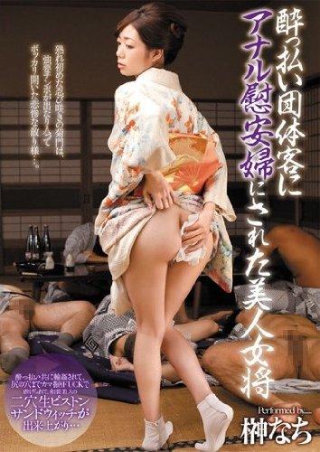 酔っ払い団体客にアナル慰安婦にされた美人女将 榊なち [DVD]