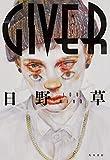 GIVER (単行本)