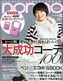non-no (ノンノ) 2009年 4/5号 [雑誌]