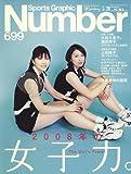 Sports Graphic Number (スポーツ・グラフィック ナンバー) 2008年 3/20号 [雑誌]