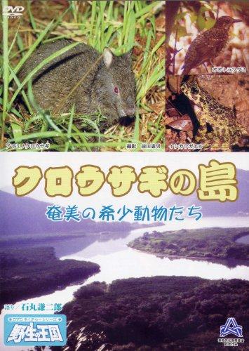 野生の王国 クロウサギの島 奄美の希少動物たち