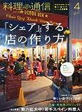 料理通信 2013年 04月号 [雑誌]