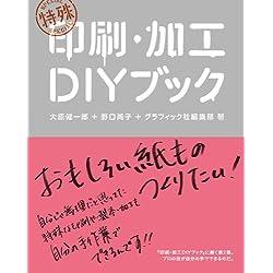 特殊印刷・加工DIYブック