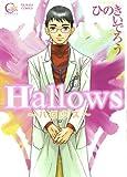 Hallows / ひのき いでろう のシリーズ情報を見る