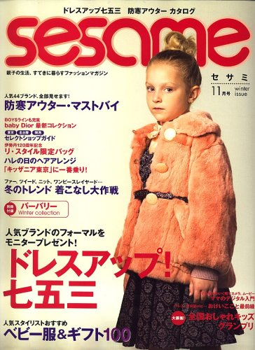 sesame (セサミ) 2006年 11月号 [雑誌]
