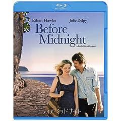 ビフォア・ミッドナイト ブルーレイ&DVDセット(初回限定生産) [Blu-ray]
