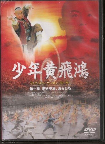 少年黄飛鴻 ヤング・ホァン・フェイホン・ストーリー 若き英雄,あらわる [DVD]