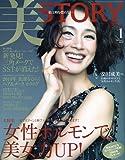 美STORY(ストーリー) 2010年 01月号 [雑誌]