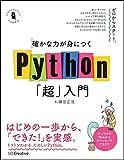 確かな力が身につくPython「超」入門 (Informatics&IDEA)