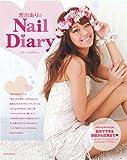 荒川ありのNail Diary—こっそり自宅でレッスンするためのネイルブック (DIA COLLECTION)