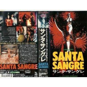 サンタ・サングレ~聖なる血【字幕版】 [VHS]