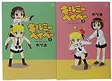 キルミーベイベー1-2巻 セット (まんがタイムKRコミックス)