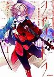 シャントラ—絶対依存の歌姫— 1 (MFコミックス ジーンシリーズ)