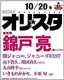 オリ☆スタ 2014年 10/20号