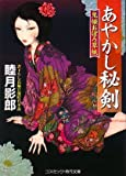 あやかし秘剣—鬼姫おぼろ草紙 (コスミック・時代文庫 (む1-7)) (コスミック・時代文庫 (む1-7))