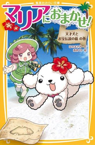 マリアにおまかせ!  天才犬とお宝伝説の島 の巻 (集英社みらい文庫)