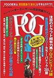 POGの達人 2012~2013年 (光文社ブックス99)