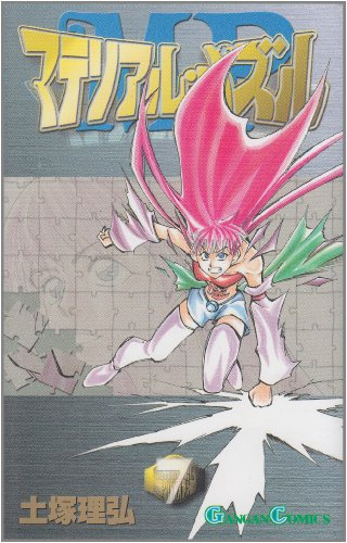 マテリアル・パズル 7 (ガンガンコミックス)