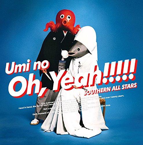 「海のYeah!!」から20年!サザンオールスターズ「海のOh, Yeah!!」2018年8月1日リリース