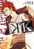 K ―メモリー・オブ・レッド―: 1 (KCx(ARIA))