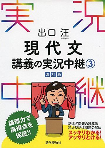 出口汪 現代文講義の実況中継(3) (実況中継シリーズ) -