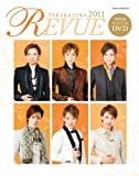 TAKARAZUKA REVUE 2011 (宝塚ムック)