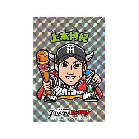 阪神タイガース×ビックリマン 上本博紀 カード